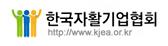 한국자활기업협회